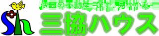 伊豆の不動産・住宅情報サイト 三協ハウス